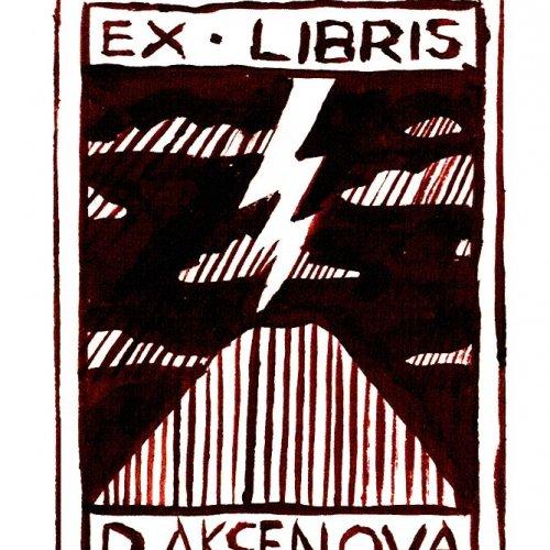 Daria Aksenova - Ex libris